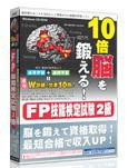 メディアファイブ 10倍脳を鍛える! FP技能検定試験2級 6ヶ月保証版