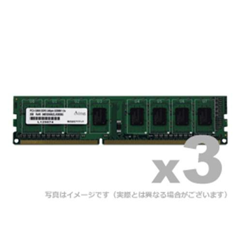 【沖縄・離島配送不可】ADTEC DOS/V用DDR3-1066 UDIMM 2GBx3枚 製品型番:ADS8500D-2G3