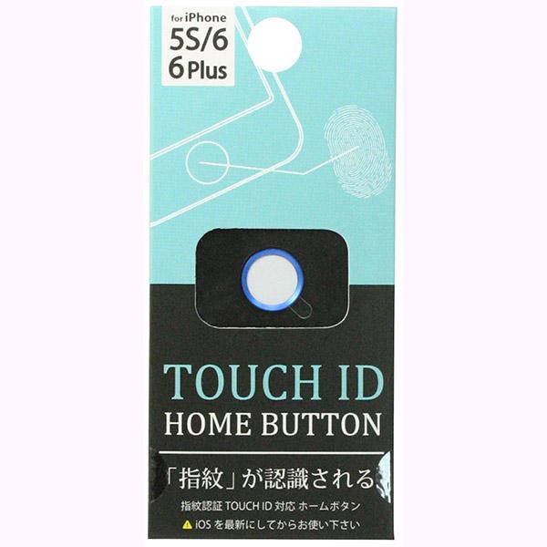 ホームボタン シール 指紋認証可能 TOUCH ID ホワイト/ブルー 藤本電業 OCI-A12