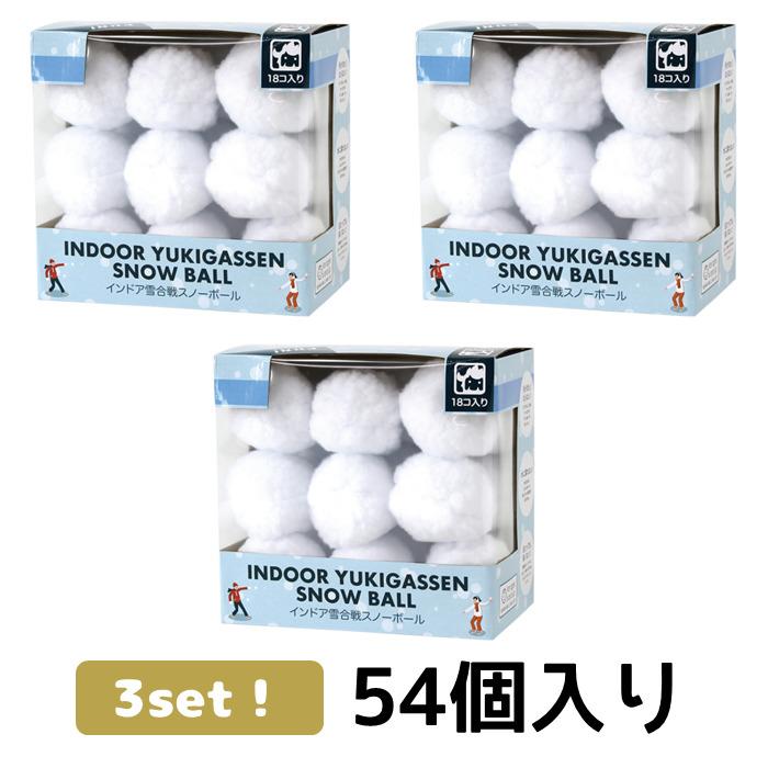 スノーボール54個セット インドア 雪合戦 INDOOR YUKIGASSEN 対象年齢6歳以上 室内遊び 溶けない雪玉 スパイス NMXK3919-3