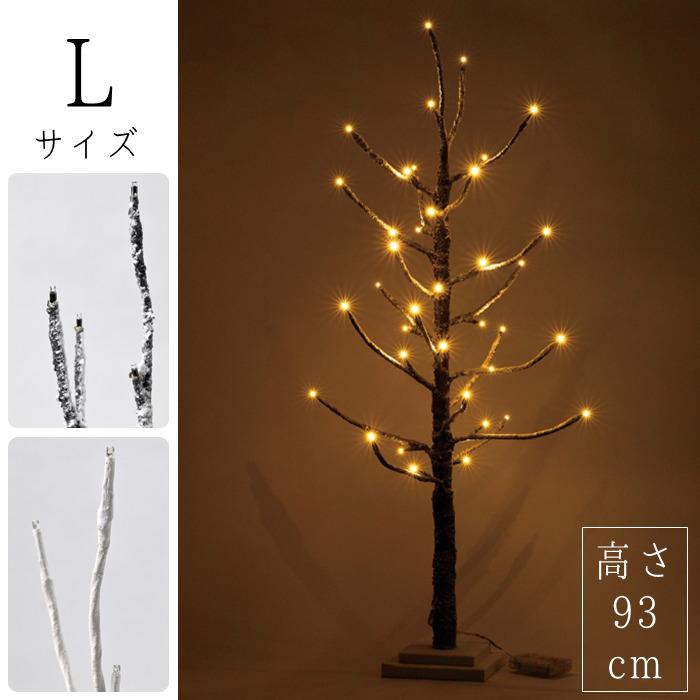 約93cm 枝の向きを調整できる クリスマスツリー LEDブランチツリー スリム Lサイズ オブジェ 置き物 インテリア Xmasツリー スパイス RJXN3913
