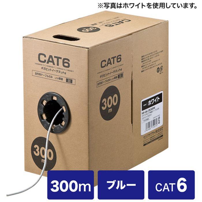自作用 CAT6UTP単線ケーブルのみ(300m・ブルー) サンワサプライ KB-C6L-CB300BL