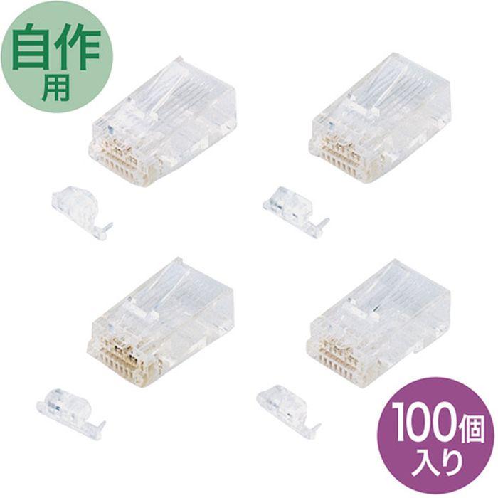 10ギガビットイーサネット完全対応 自作用カテゴリ6eRJ-45コネクタ(単線用・100個入り) サンワサプライ ADT-6ERJ-100N