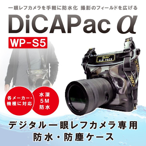【沖縄・離島配送不可】デジタル一眼レフカメラ専用防水・防塵ケース WP-S5
