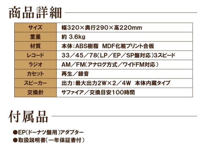 木目調・Wカセット・レコードプレーヤー とうしょう TT-386W