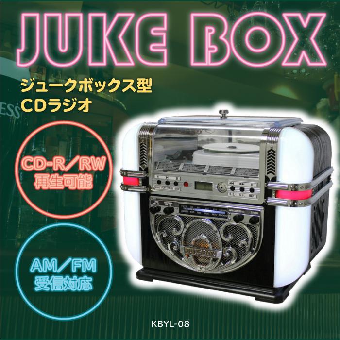 wintech ジュークBOX型CDラジオ KBYL-08