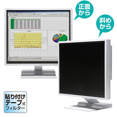 パソコン用 のぞき見防止フィルター(19.0型)マイナンバー対策 セキュリティー 映り込み防止 サンワサプライ CRT-PF190T