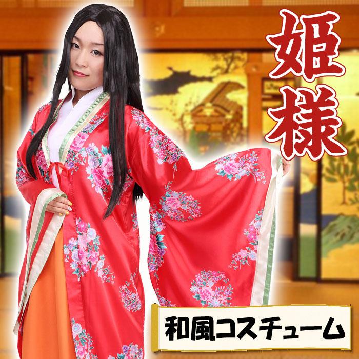 和風コス 姫様 コスチューム ひめ 時代劇 かぐや姫 着物 変装 仮装 クリアストーン 4560320861812