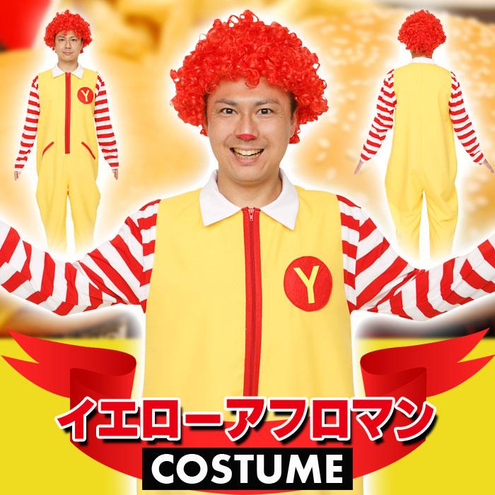 イエローアフロマン キャラクター風 コスプレ コスチューム パーティ 仮装 衣装 宴会 なりきり クリアストーン 4560320862987