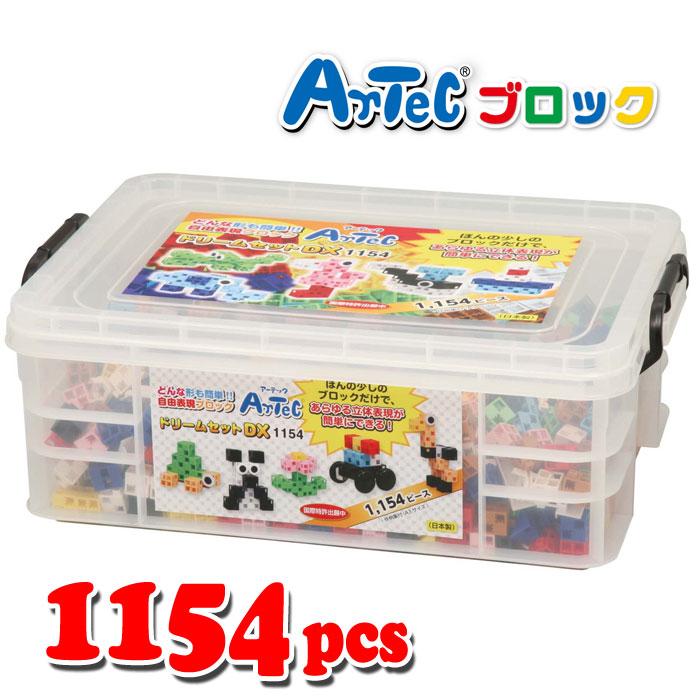 【沖縄・離島配送不可】Artec アーテック ブロック ドリームセットDX 1154ピース 知育玩具 おもちゃ 出産祝い プレゼント アーテック 76534