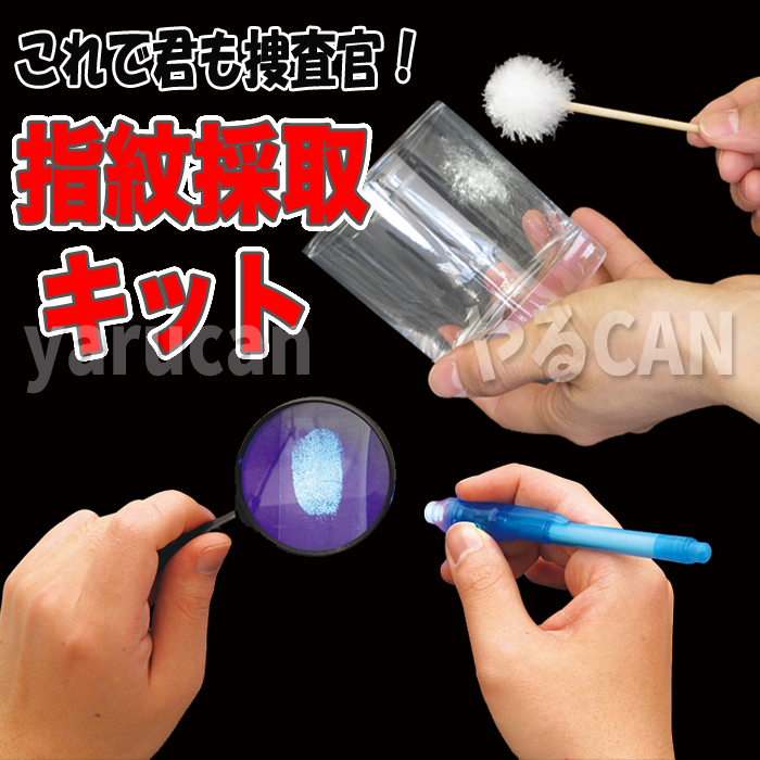 これで君も捜査官!指紋採取キット 知育玩具 観察 研究 実験 夏休み 宿題 学習キット 実験キット アーテック  55816