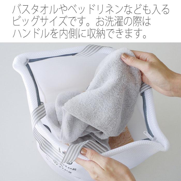 【あす楽 】WD ランドリーネット バッグ 洗濯ネット 大容量 トート型 大物洗い ネット 洗濯 ランドリー A254