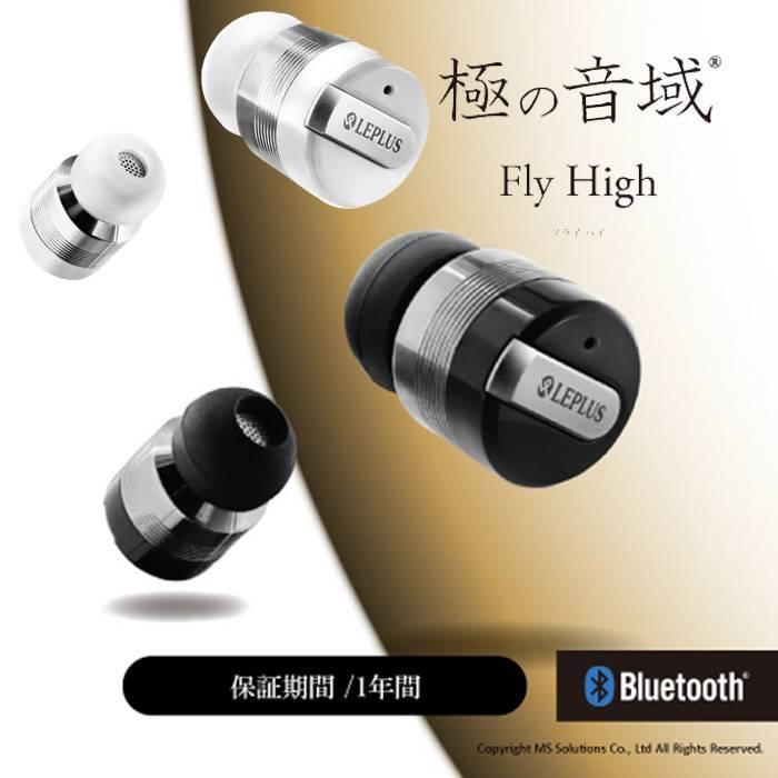 完全ワイヤレスイヤホン(マイク付)「極の音域 Fly High フライ ハイ」Bluetooth対応 軽量 ハンズフリー通話対応  LEPLUS LP-BTEP03
