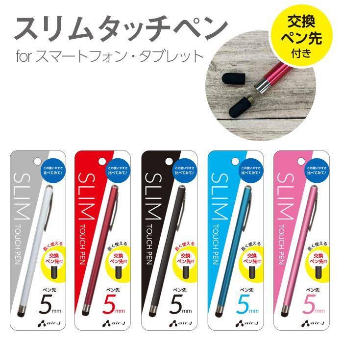 スマホ タッチペン スマートフォン タブレット スタイラスペン スマホペン スリムタッチペン ペン先5mm 交換ペン先付き 静電式タッチパネル対応 スリム おしゃれ エアージェイ ATP-SLIM-K
