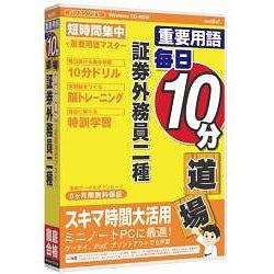 メディアファイブ 重要用語 毎日10分道場 証券外務員2種 6ヶ月保証版