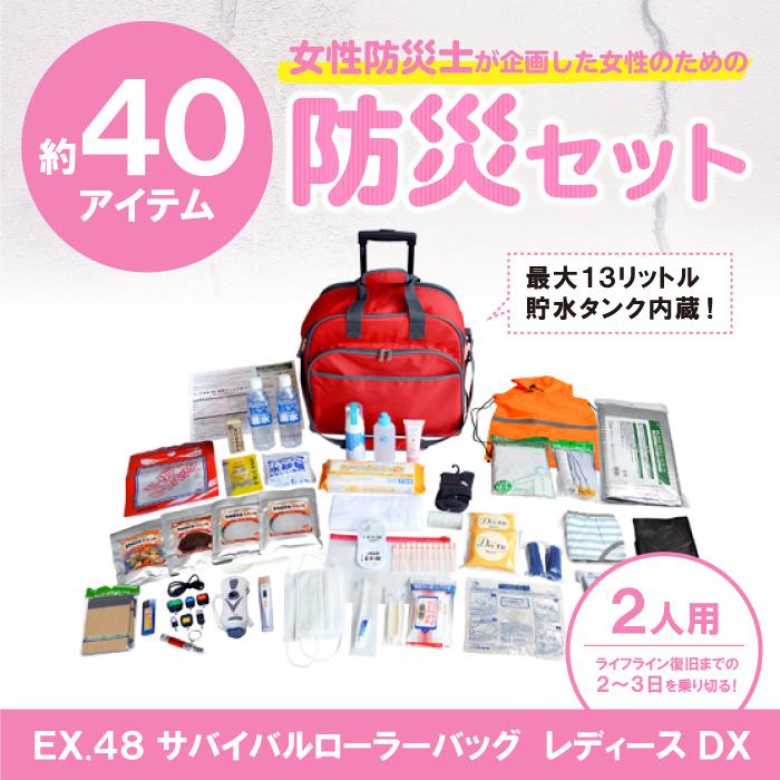 メテックス EX.サバイバルローラーバッグ レディースセットDX EXOLD-DX
