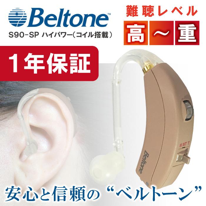 【あす楽 送料無料】ベルトーン 耳かけタイプ アナログ補聴器 S90-SP  ベルトーン -