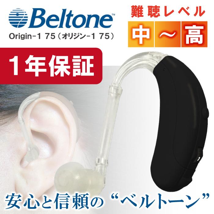 【今だけ!補聴器乾燥ケース付】耳かけ補聴器 ベルトーン耳かけタイプ【デジタル補聴器】Origin-1(オリジン1)75 ブラック (中度から高度難聴者向け 耳かけデジタル補聴器)