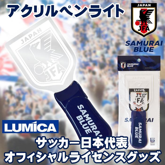 アクリルペンライト サッカー日本代表ver. 12個セット サムライブルー ワールドカップ 応援 ライセンス グッズ LUMICA? G28965