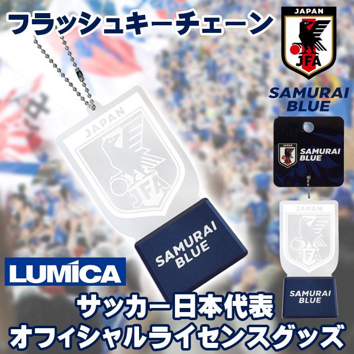 フラッシュキーチェーン サッカー日本代表ver. 12個セット サムライブルー ワールドカップ 応援 ライセンス グッズ LUMICA? G28967