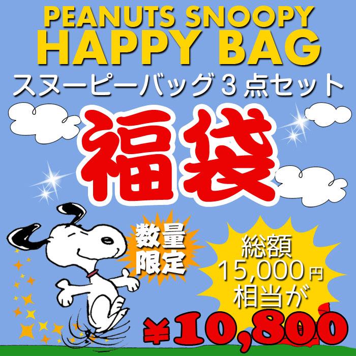 福袋 PEANUTS スヌーピー バッグ福袋 C 新春 数量限定 15000円相当 バッグ 鞄 3点セット ハッピーバッグ ブーフーウー BFWHB-3