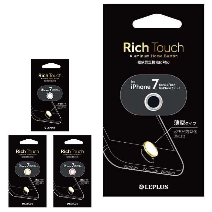 iPhone/iPad 指紋認証対応ホームボタン Rich Touch 薄型タイプ ボタンシール LEPLUS LP-IPBP02
