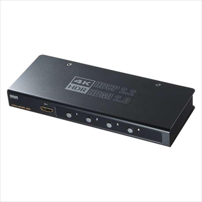 【沖縄・離島配送不可】HDMI切替器 4入力・1出力 4K/HDR/HDCP2.2対応 映像 音声 映画 ゲーム 高輝度HDR サンワサプライ SW-HDR41H