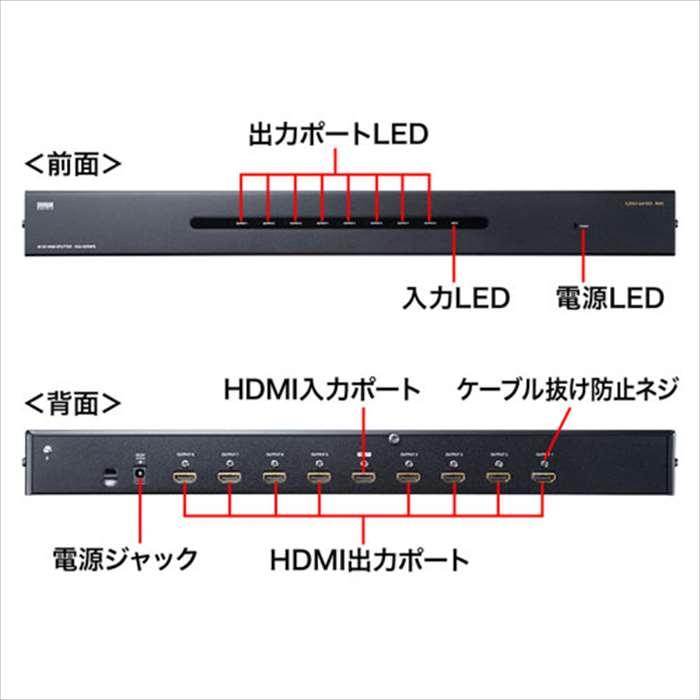 沖縄・離島配送不可 HDMI分配器 8分配 HDR対応 4K 60Hz 高輝度 高画質 高音質 EU RoHS指令対応製品 ブsthrdCQ