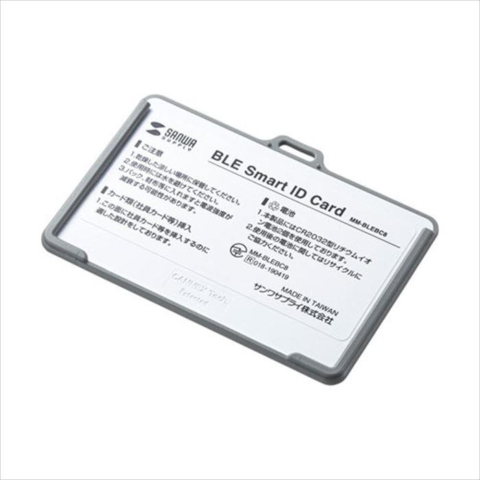 【沖縄・離島配送不可】BLE Smart ID Card 3個セット BLEビーコン カードホルダー型 携帯用 IDカード オフィス サンワサプライ MM-BLEBC8