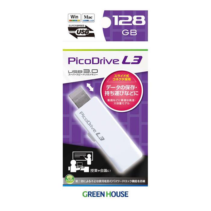 【沖縄・離島配送不可】USB3.0メモリー ピコドライブ L3 128GB USBメモリー 高速転送 5Gbps パスワードロック機能搭載 コンパクト 便利 グリーンハウス GH-UF3LA128G-WH