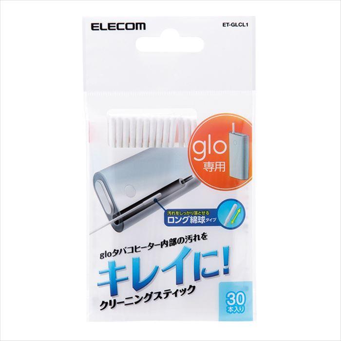 送料無料 沖縄 離島除く 宅配便出荷 glo series2 mini クリーナー タバコヒーター内部 代引不可 エレコム クリーニング ロング綿球タイプ 加熱式タバコ 毎日がバーゲンセール 30本 出色 ET-GLCL1