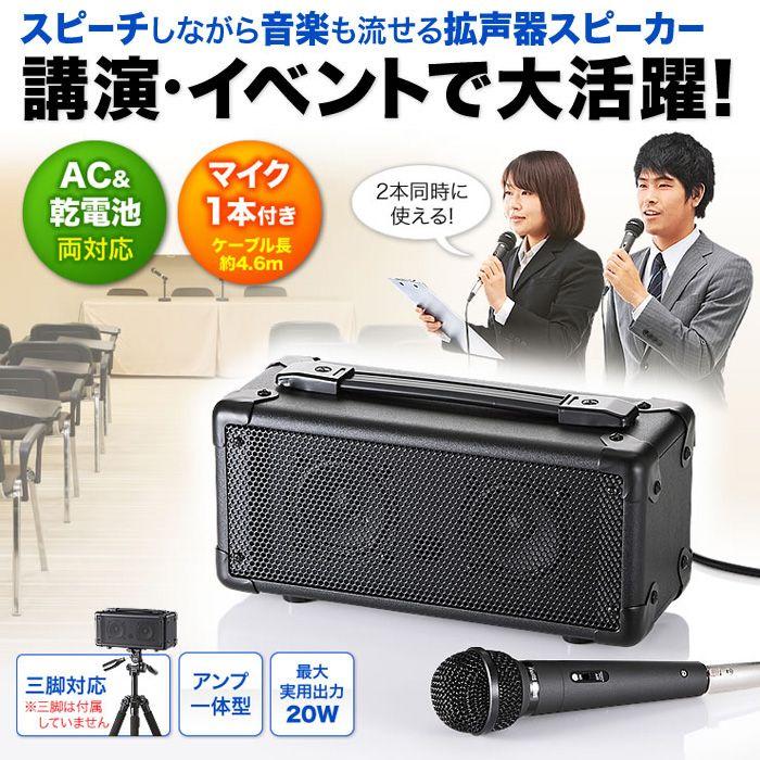 会議 講義 セミナー イベント パーティなどで手軽に使えるマイク付き拡声器スピーカー 持ち運び便利なハンドル付き 専用バッグ付き サンワサプライ MM-SPAMP