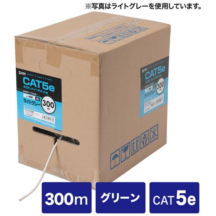 ギガビット対応CAT5e 単線仕様の自作用UTPケーブル カテゴリ5eUTP単線ケーブルのみ(300m・グリーン) サンワサプライ KB-T5-CB300GN