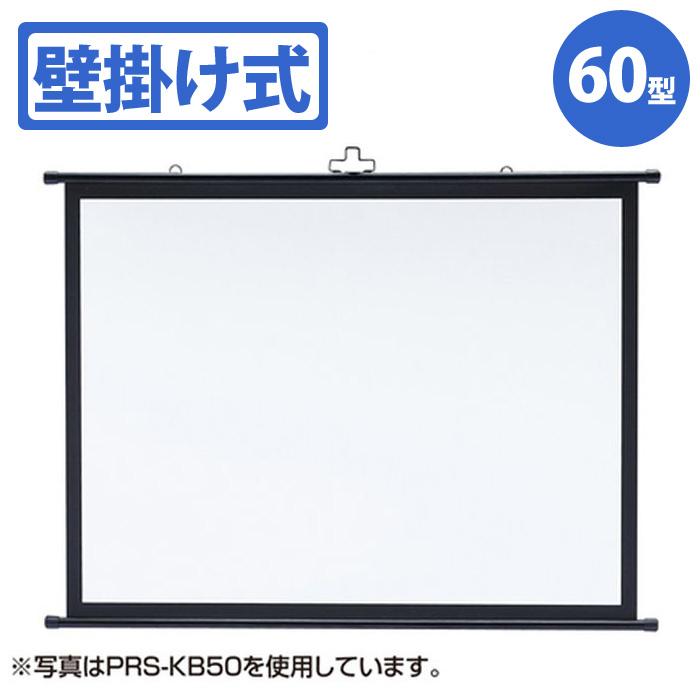 【代引不可】プロジェクタースクリーン 壁掛け式 60型相当 シンプルな壁掛け仕様のプロジェクタースクリーン アスペクト比4:3 サンワサプライ PRS-KB60