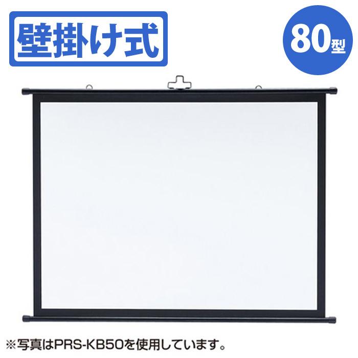 【代引不可】プロジェクタースクリーン 壁掛け式 80型相当 シンプルな壁掛け仕様のプロジェクタースクリーン アスペクト比4:3 サンワサプライ PRS-KB80