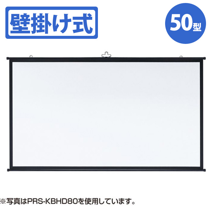 【代引不可】プロジェクタースクリーン 壁掛け式 50型相当 シンプルな壁掛け仕様のプロジェクタースクリーン アスペクト比16:9 サンワサプライ PRS-KBHD50