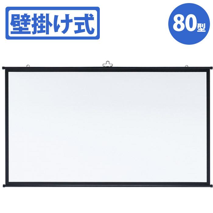 【沖縄・離島配送不可】【代引不可】プロジェクタースクリーン 壁掛け式 80型相当 シンプルな壁掛け仕様のプロジェクタースクリーン アスペクト比16:9 サンワサプライ PRS-KBHD80