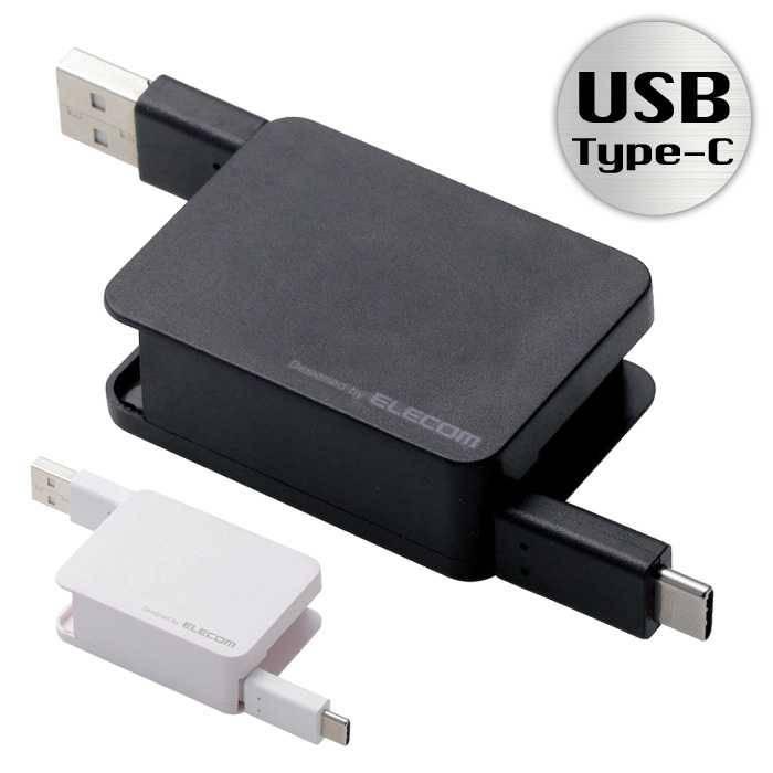 送料無料(沖縄・離島除く) 宅配便出荷 USB2.0ケーブル(タイプA-タイプC) USB Standard-A端子を搭載したパソコン・充電器と、USB Type-C端子を搭載したスマートフォンなどの接続ができるUSB2.0ケーブル 0.7m エレコム MPA-ACRL07
