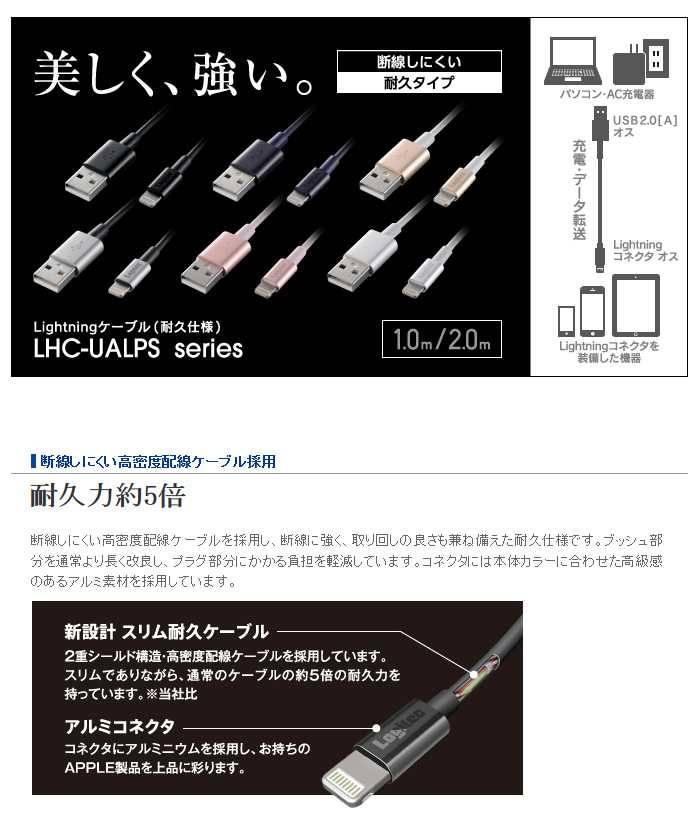 断線に強く取り回しの良さも兼ね備えた耐久仕様のLightningケーブル iPhone・iPod・iPadなどのLightningコネクタ搭載機器の充電・データ通信に最適 2m ロジテック LHC-UALPS20