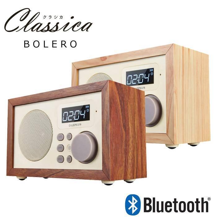 ワイヤレス スピーカー Classica BOLERO クラシカ ボレロ Bluetooth 4.0でワイヤレス接続できる高音質卓上スピーカー LEPLUS LP-SPBT04