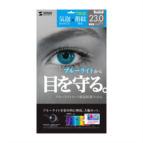 【サンワサプライ SANWA SUPPLY】23.0型ワイド用液晶保護フィルム ブルーライトカット 製品型番:LCD-230WBC