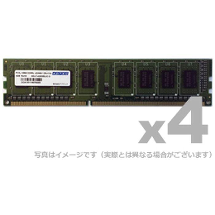 【沖縄・離島配送不可】DDR3L-1600 240pin UDIMM 8GB 低電圧対応 4枚組 ADTEC ADS12800D-L8G4