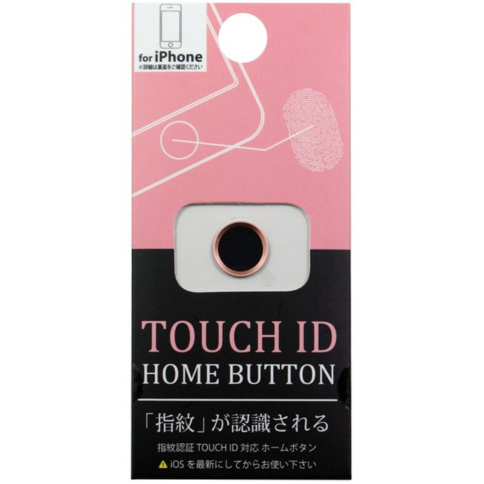 TOUCH ID HOME BUTTON ブラック/ローズゴールド 藤本電業 OCI-A15