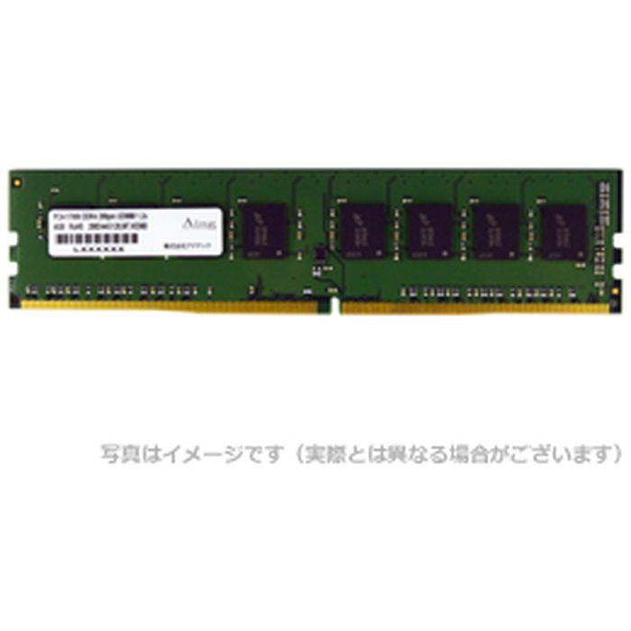 DDR4-2400 UDIMM 8GB 省電力 ADTEC ADS2400D-H8G