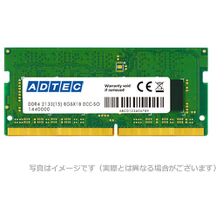 【沖縄・離島配送不可】DDR4-2133 260pin SO-DIMM ECC 8GB 省電力 ADTEC ADS2133N-HE8G