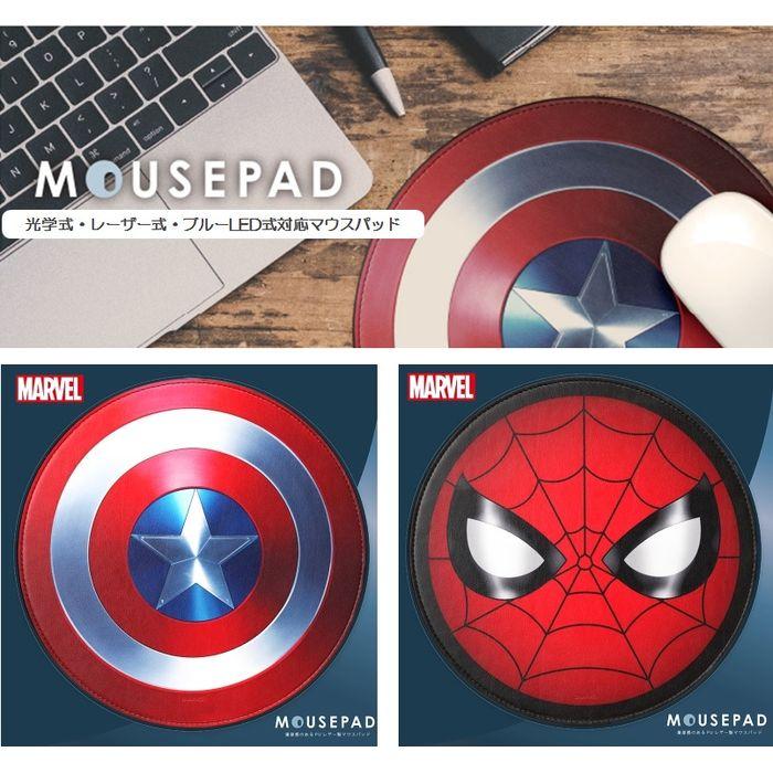 送料無料 メール便出荷 マウスパッド マウスパッド 光学式 レーザー式 ブルーLED式対応 MARVEL マーベル 2キャラクター( キャプテン・アメリカ / スパイダーマン ) PGA PG-DMP35