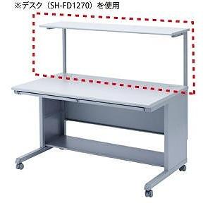 【沖縄・離島配送不可】【代引不可】サンワサプライ サブテーブル SH-FDS120