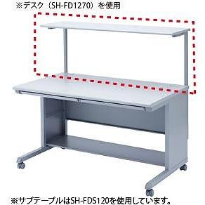 【沖縄・離島配送不可】【代引不可】サンワサプライ サブテーブル SH-FDS100