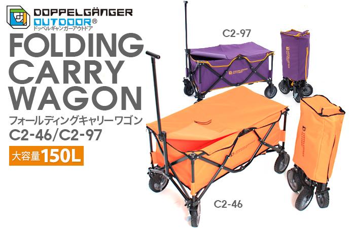 フォールディングキャリーワゴン パープル ドッペルギャンガー 折り畳み式でコンパクトに収納可能。キャンプやイベントに大活躍の大容量キャリーワゴン。 C2-97