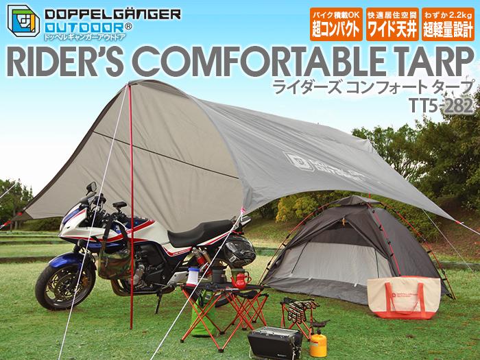 ライダーズコンフォートタープ ドッペルギャンガー バイクに積んでキャンプにいこう。新構造で広い面積を確保した軽量タープ。 TT5-282